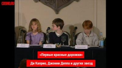 Cosmo TV: «первые красные дорожки» Милы Кунис, Брэда Питта и других звезд